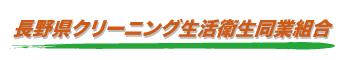 長野県クリーニング生活衛生同業組合